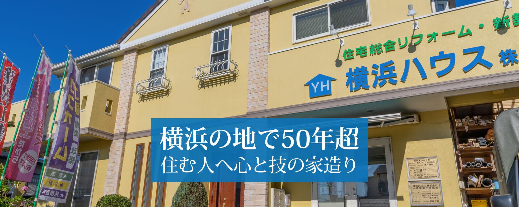 横浜の地で50年超 住む人へ 心と技の 家造り